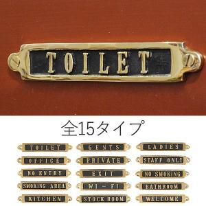 小ぶりなプレートで、様々な場所に取り付けやすいブラスサイン。  サインは全部で11タイプ。 「TOI...