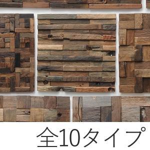 古木の風合いをそのまま生かした 寄木細工パネルの「 ウッドモザイク 」シリーズ。  古木ならではの深...