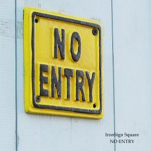 重厚感のあるキャストアイアン製の「NO ENTRY」サイン。  お洒落に立ち入り禁止を演出したいとき...