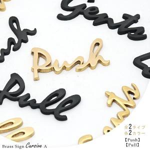ブラス(真鍮)を素材とした『 ブラスサイン カーシヴ 』シリーズ。  こちらは「Pull」と「Pus...