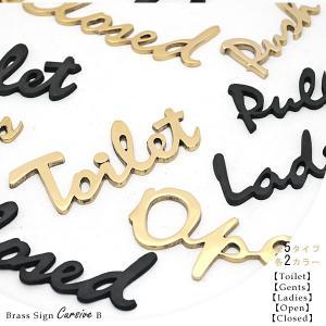 ブラス(真鍮)を素材とした『 ブラスサイン カーシヴ 』シリーズ。  こちらは「Toilet」 「G...