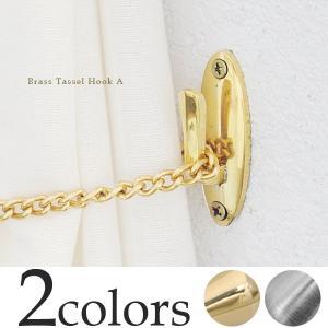 ブラス(真鍮)を素材としたカーテンアクセサリーシリーズ。  こちらは高級感漂う真鍮製のフック。  表...