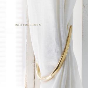 ブラス(真鍮)を素材としたカーテンアクセサリーシリーズ。  こちらは、高級感漂う真鍮製のカーテンタッ...