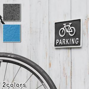 重厚感のあるキャストアイアン製の 駐輪場サイン。  自転車でお店へ訪れるお客様に、 駐輪場の場所を分...