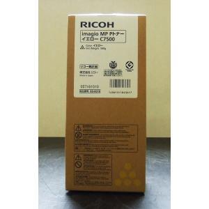 【新品】RICOH (リコー) imagio MP Pトナー C7500 イエロー|junkpcnet