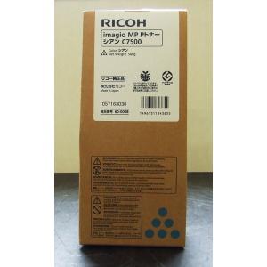 【新品】RICOH (リコー) imagio MP Pトナー C7500 シアン|junkpcnet