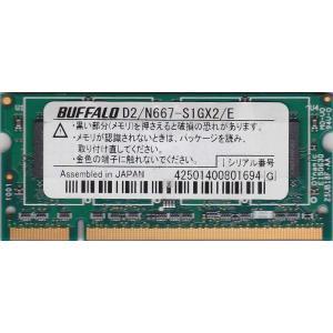 BAFFALO製 S.O.DIMM D2/N667-S1 PC2-5300 1GB (ノート用) junkpcnet