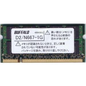 【未確認品】BAFFALO製 S.O.DIMM PC2-5300 1GB (ノート用) junkpcnet
