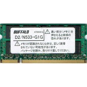 【未確認品】BUFFALO製 S.O.DIMM D2/N533-G1 PC2-4200 1GB (ノート用) junkpcnet