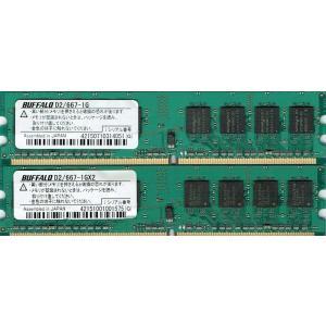 【未確認】BUFFALO製 D2/667-1G PC2-5300 1GB×2枚セット(2G)|junkpcnet