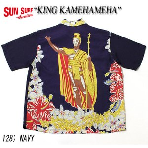 """No.SS36657 SUN SURF サンサーフSPECIAL EDITION""""KING KAMEHAMEHA""""