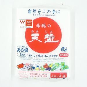 国内製造 赤穂の天塩 1kg