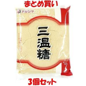 砂糖 マルシマ 三温糖 800g×3個セット まとめ買い