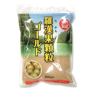 羅漢果顆粒 ゴールド 顆粒タイプ 国内製造 500g ゆうパケット送料無料 ※代引・包装不可