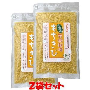 もちきび マルシマ 北海道産有機栽培もちきび180g2袋セット メール便送料無料・代引不可