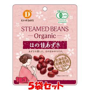あずき 小豆 有機ほの甘あずき だいずデイズ 55g×5袋セット ゆうパケット送料無料(代引・包装不...