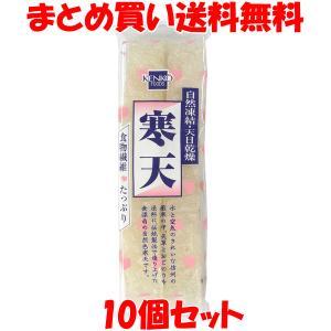 寒天 健康フーズ 寒天 2本入り(15g) 10個セット  まとめ買い送料無料