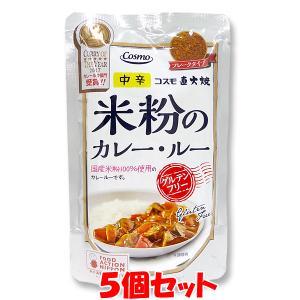 【5個セット】  小麦粉不使用。 国産米粉100%使用してグルテンフリーで仕上げています。  スパイ...
