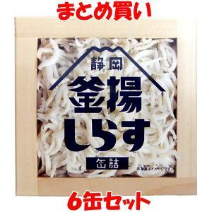 釜揚しらす 缶詰 カンヅメ かんづめ 国産 静岡産 かまあげ シラス 40g×6缶セットの画像