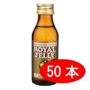 創健社 ローヤルゼリードリンク 100ml×50本