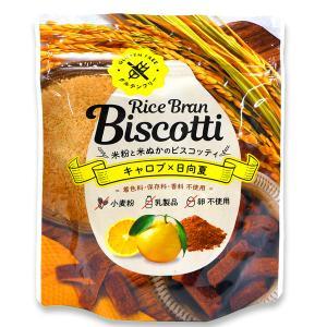 ライスブランビスコッティは、小麦粉の代わりに、有機栽培の米粉を使用。 通常焼き菓子に使用される小麦粉...