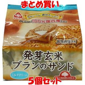 サンコー 発芽玄米ブランのサンド 9枚入り×5個セット