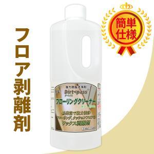 Dirt<Pass(ダートパス)フローリングクリーナー 1000g 強力 剥離剤 ワックス剥がし 脱脂・脱油洗浄剤  超高濃度のアルカリ汚れ洗浄剤  詰め替えも可能 DP-FC1000|junsendo