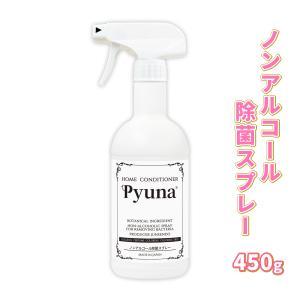 Pyuna(ピューナ)ノンアルコール除菌スプレー 450g 細菌・ウイルスを除菌・消臭 HC-PA-N450 junsendo