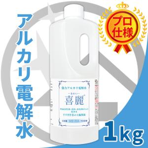 アルカリ電解水 喜麗(KIREI) 1000g アルカリ電解水pH13.1 詰め替えも可能 KIREI-D1000|junsendo