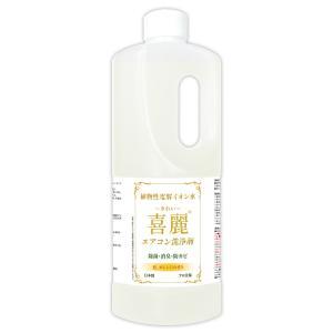 喜麗(KIREI) 植物性電解イオン水 エアコン洗浄剤 1000g KIREI1000|junsendo