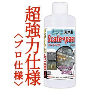 Scale<Pass(スケールパス) 180g 水垢落とし洗浄剤 酸性成分と化学の力で、頑固に付着し...