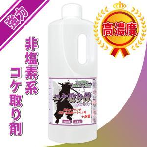 ・塩素不使用で、細胞膜に入り込める浸透力を持った除菌剤がコケ・カビに入り込み徐々に枯れていくので掃除...