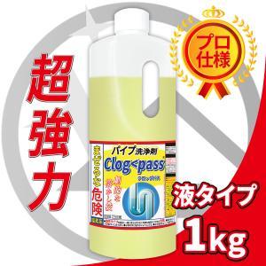 Clog<Pass(クロッグパス) 液タイプ 1000g パイプクリーナー 髪の毛など排水 管の詰まりを溶かすパイプ洗浄剤 PP-C1000|junsendo