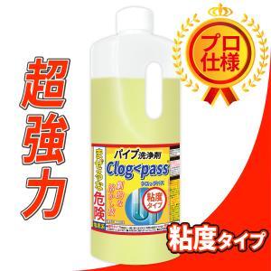 パイプ洗浄剤 クロッグパス(Clog pass) 1000g 粘度タイプ 髪の毛などの排水管詰まり取り用 業務用 PP-J1000|junsendo