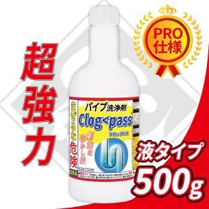 Clog<Pass(クロッグパス) 液タイプ 500g パイプクリーナー 髪の毛など 排水管の詰まりを溶かす パイプ洗浄剤 PP-C500|junsendo