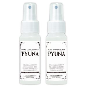 Pyuna(ピューナ)ノンアルコール ボタニカルスプレー 50g×2本セット 除菌・消臭剤 ホワイト HC-PA-N100 junsendo