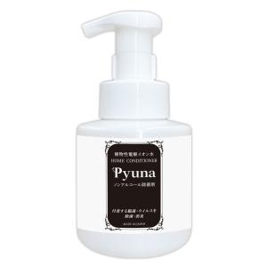 Pyuna(ピューナ)ノンアルコール除菌ムース 300g 置き型 泡タイプ 約400回プッシュ可能 安全成分のノンアルコール除菌剤 Pyuna-F300 junsendo
