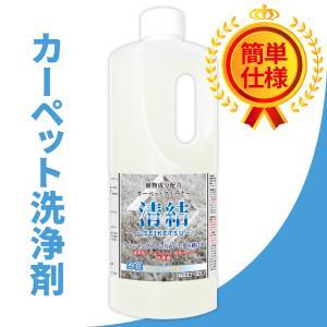 清結(SEIKETSU)カーペットクリーナー 1000ml 強力 無発泡 カーペット ラグ シャギー タイルカーペット ソファ 絨毯洗浄剤 詰め替えも可能 SEIKETSU1000|junsendo