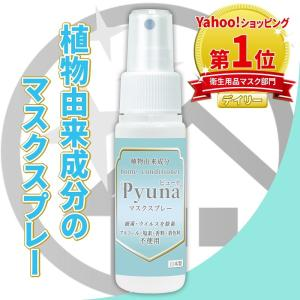 Pyuna(ピューナ)ノンアルコール マスクスプレー 50g ウイルス・細菌が付着したマスクを除菌 UR-M050 junsendo