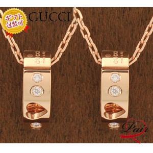 グッチ 214164-J8540/5702 ペアネックレス/2個セット/ペア割引/BOXラッピング完備 ダイヤモンド ペンダント GUCCI ピンクゴールド juraice