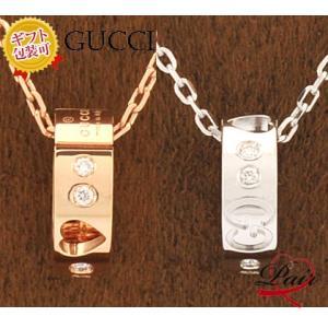 グッチ 214164-j8540/9066/5702 ペアネックレス/2個セット/ペア割引/BOXラッピング完備 ダイヤモンド ペンダント GUCCI ホワイト/ピンクゴールド juraice