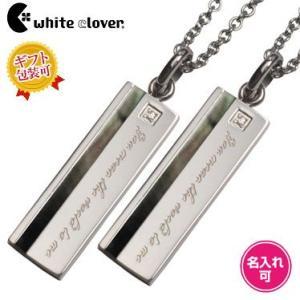 送料無料「あなたは私の全て」ダイヤモンド×黒シェルステンレスペアネックレス/4SUP002BK&4SUP002BK/刻印可能/white clover/ホワイトクローバー sale|juraice
