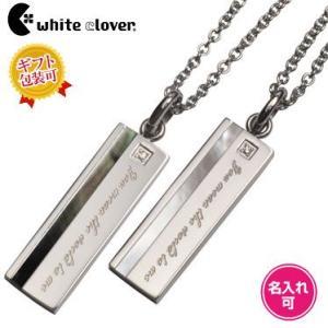 送料無料 ダイヤモンド×シェルプレートステンレスペアネックレス/4SUP002WH&4SUP002BK/刻印可能/white clover/ホワイトクローバー sale|juraice