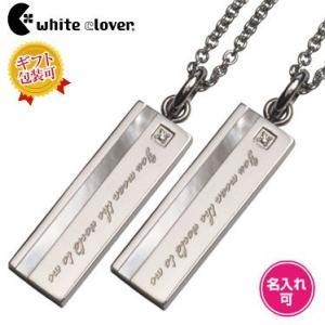 送料無料 「あなたは私の全て」ダイヤモンド×白シェルステンレスペアネックレス/4SUP002WH&4SUP002WH/刻印可能/white clover/ホワイトクローバー sale|juraice