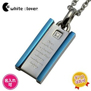 送料無料 ダイヤモンドプレートステンレスネックレス/blue 4SUP044BL/刻印可能/white clover/ホワイトクローバー sale|juraice