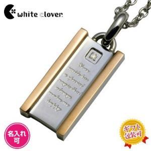 送料無料 ダイヤモンドプレートステンレスネックレス/gold 4SUP044GO/刻印可能/white clover/ホワイトクローバー sale|juraice