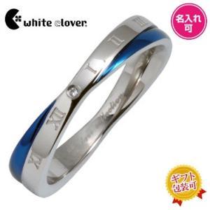 送料無料 Xクロスダイヤモンドローマステンレスリング/ブルー4SUR018BL/刻印可能/white clover/ホワイトクローバー sale|juraice