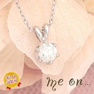 【me on...】お取り寄せ/62274/プラチナシンプル一粒ダイヤモンドネックレス/ミーオン sale|juraice