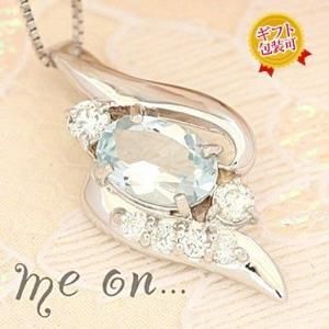 【me on...】お取り寄せ/63797/アクアマリンとダイヤモンドK10ホワイトゴールド/シェルモチーフネックレス/ミーオン sale|juraice