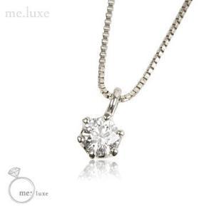 me.luxe エムイーリュクス 95-8021 0.2ct  K18WGホワイトゴールドダイヤモンドネックレスst sale|juraice